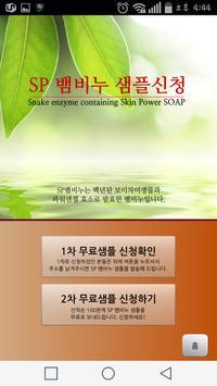천연비누 무료샘플 신청 screenshot 1