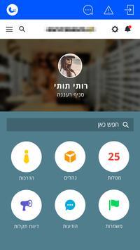 WRMAPP screenshot 2