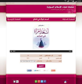 مملكة فتيات الإسلام الصوتية apk screenshot