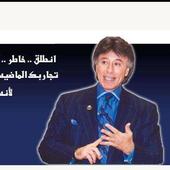 كتب إبراهيم الفقي و حياته icon