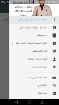 كتب إبراهيم الفقي و حياته poster