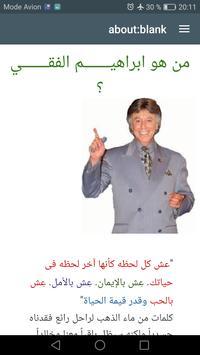 كتب إبراهيم الفقي و حياته apk screenshot