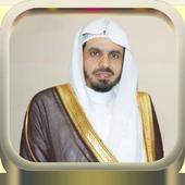 Quran Audio Ibrahim Jibreen icon