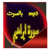 سورة ابراهيم icon