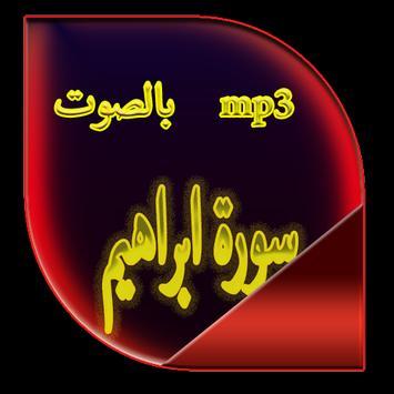 سورة ابراهيم screenshot 4