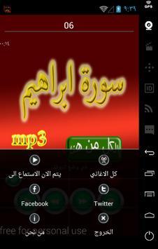 سورة ابراهيم screenshot 1