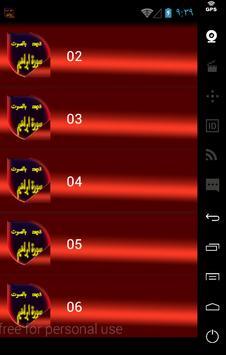 سورة ابراهيم screenshot 2