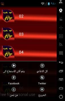 سورة ابراهيم screenshot 3