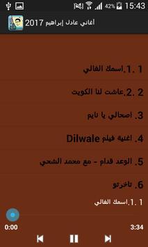 أغاني عادل إبراهيم 2017 screenshot 1