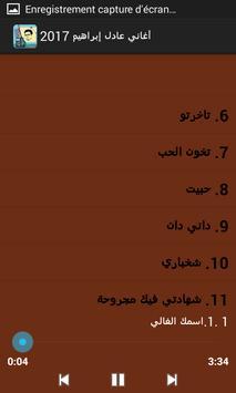أغاني عادل إبراهيم 2017 screenshot 2