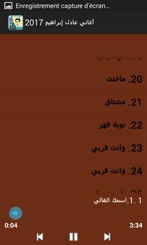 أغاني عادل إبراهيم 2017 screenshot 3