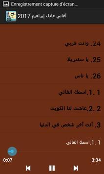 أغاني عادل إبراهيم 2017 screenshot 4