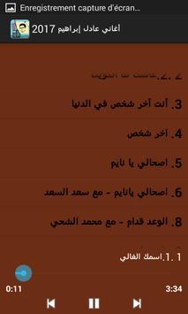 أغاني عادل إبراهيم 2017 screenshot 5