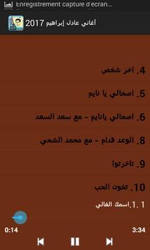 أغاني عادل إبراهيم 2017 screenshot 6