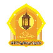 Wallpapers of Ramadan 2018 icon