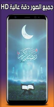 Wallpapers of Ramadan 2018 poster