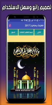 Wallpapers of Ramadan 2018 apk screenshot