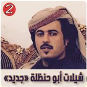 شيلات أبو حنظلة <2> icon
