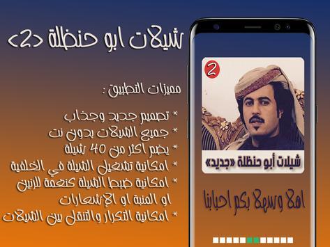 شيلات أبو حنظلة <2> poster