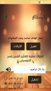 مواقيت الصلاة screenshot 2