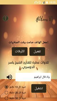 مواقيت الصلاة screenshot 3