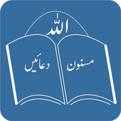 Masnoon Duain with Translation icon