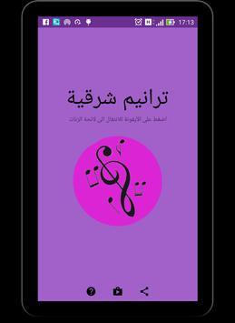 ترانيم شرقية_بدون انترنت apk screenshot