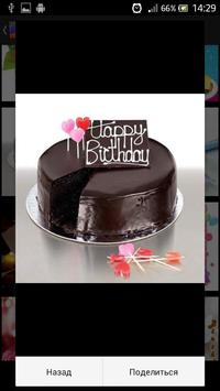 Happy Birthday Greeting cards screenshot 4