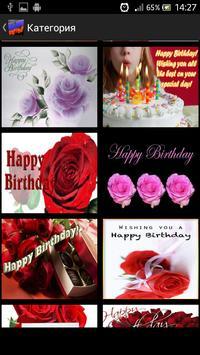Happy Birthday Greeting cards screenshot 1