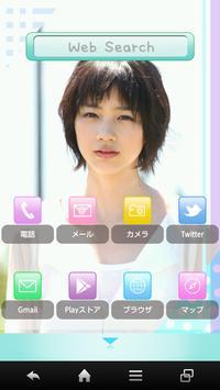 【公式】能年玲奈 無料ホームアプリ poster