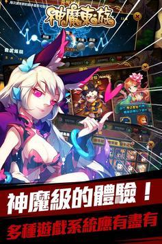 神魔東遊 apk screenshot