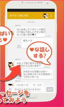 完全無料で安心のフリートーク★ひまつぶしも出会いもココで♪ apk screenshot
