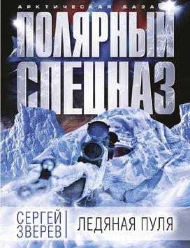 Ледяная Пуля poster