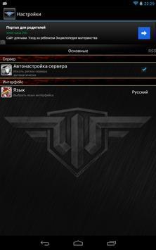 WoWP Widget apk screenshot