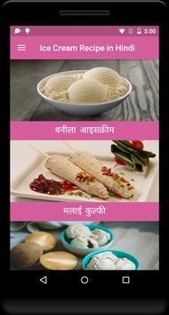 Ice Cream Recipe in Hindi poster