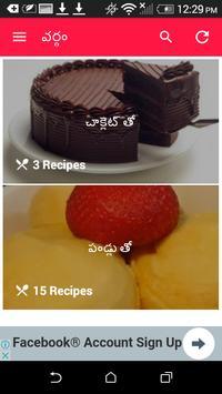 Homemade ice cream tips telugu apk download free food drink app homemade ice cream tips telugu apk screenshot ccuart Images