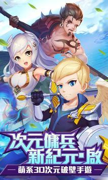 永恆聖戰 poster