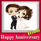 Marrige Anniversary GIF wishes photo frame icon