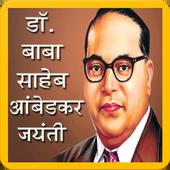 Dr Bhimrao Ambedkar Wishes icon