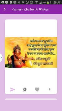Ganesh Chaturthi Wishes GIF apk screenshot