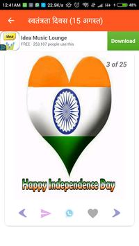 Independence Day SMS Greetings screenshot 3