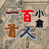 小倉百人一首ゲーム icon