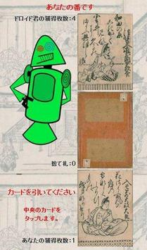 小倉百人一首ゲーム screenshot 3