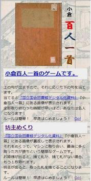 小倉百人一首ゲーム poster