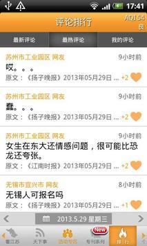 看江苏 apk screenshot