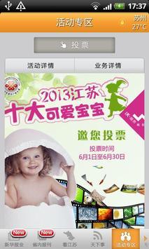 看江苏 poster