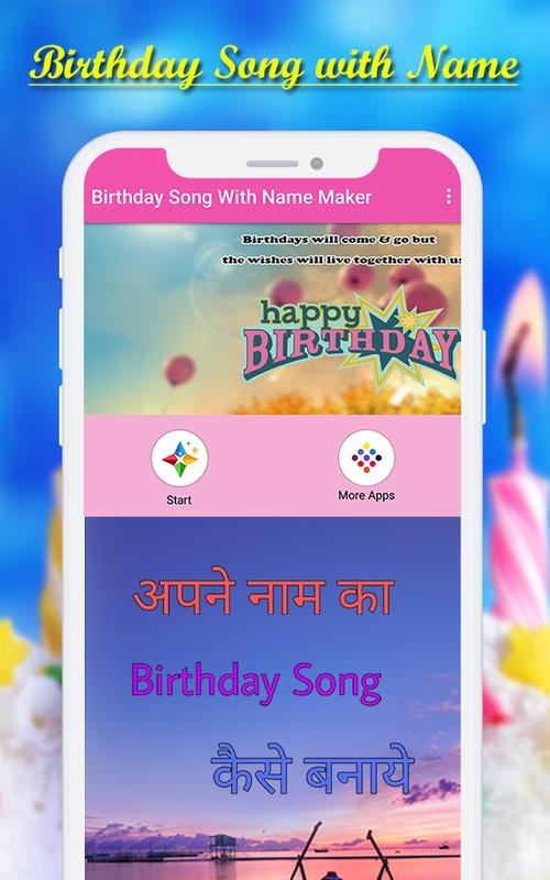 Birthday Song With Name Poster Screenshot 1