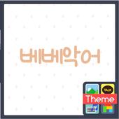 베베 악어 도돌 캘린더 테마 icon