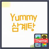 Yummy(삼계탕) 도돌캘린더 테마 icon