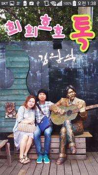 카카오톡 테마 - 희희호호톡 poster